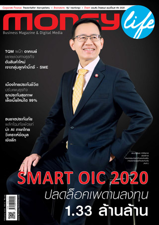 หน้าปก-money-life-february-2020-ookbee
