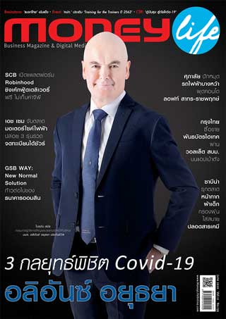 หน้าปก-money-life-june-2020-ookbee