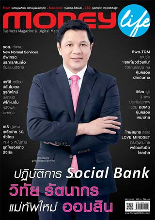 หน้าปก-money-life-july-2020-ookbee