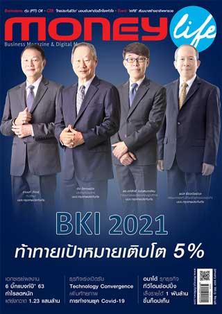 money-life-january-2021-หน้าปก-ookbee