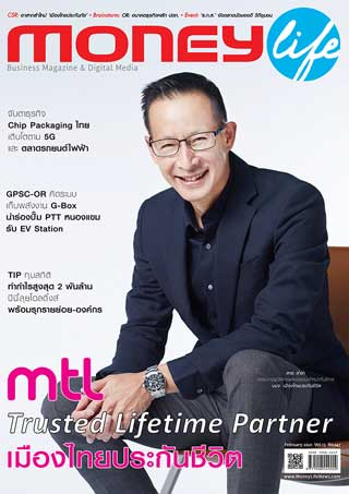 หน้าปก-money-life-february-2021-ookbee