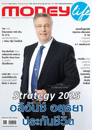 หน้าปก-money-life-may-2021-ookbee