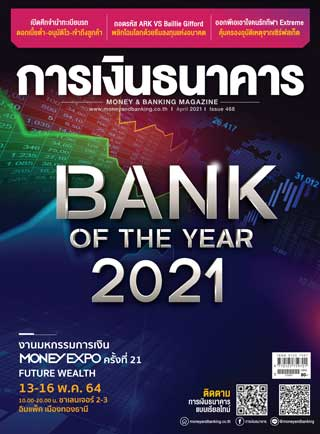 หน้าปก-การเงินธนาคาร-april-2021-ookbee