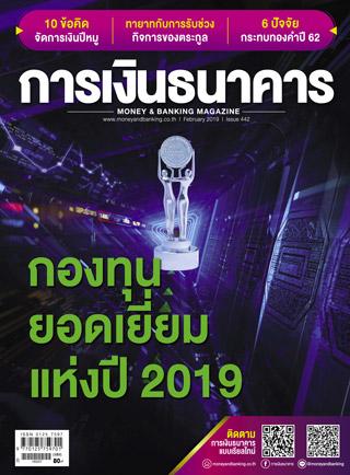 การเงินธนาคาร-february-2019-หน้าปก-ookbee