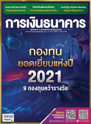 หน้าปก-march-2021-ookbee