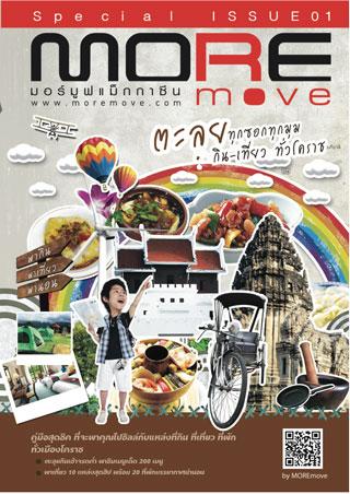 หน้าปก-more-move-special-2013-ตะลุยทุกซอกทุกมุม-กิน-เที่ยว-ทั่วโคราช-ookbee