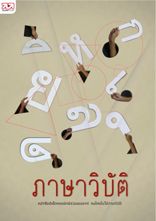 ภาษาวิบัติ-หน้าปก-ookbee