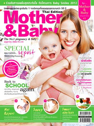 mother-baby-may-2012-หน้าปก-ookbee