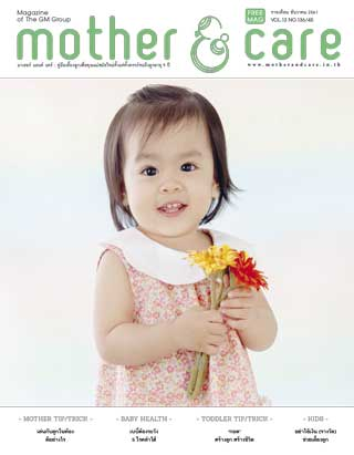หน้าปก-mother-care-mc13645-ookbee