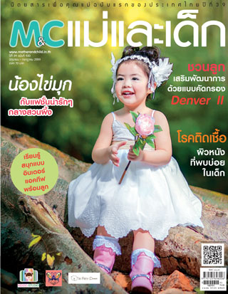mother-and-child-june-july-2016-หน้าปก-ookbee