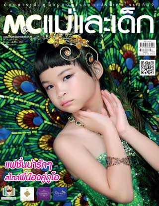 mother-and-child-august-september-2016-หน้าปก-ookbee