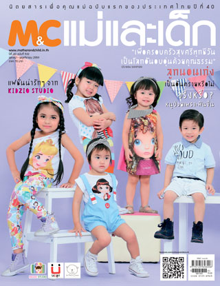 Mother-and-child-หน้าปก-ookbee