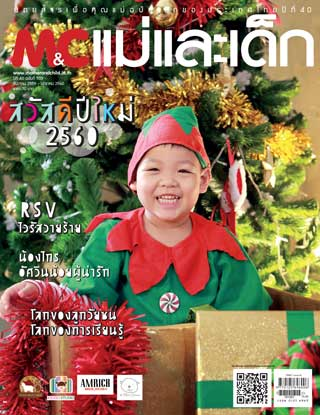 mother-and-child-december-2016-january-2017-หน้าปก-ookbee