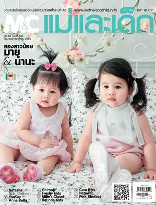 mother-and-child-june-july-2017-หน้าปก-ookbee