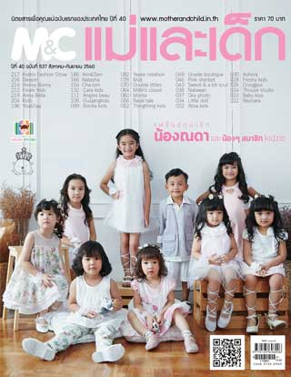 mother-and-child-august-september-2017-หน้าปก-ookbee
