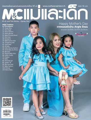 mother-and-child-aug-sep-2018-หน้าปก-ookbee