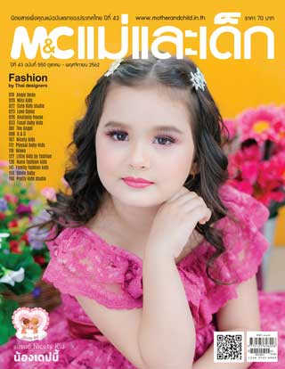 mother-and-child-october-november-2019-หน้าปก-ookbee