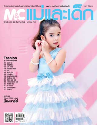 หน้าปก-mother-and-child-december-2019-january-2020-ookbee