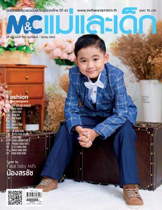 หน้าปก-mother-and-child-february-march-2020-ookbee