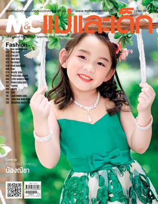 หน้าปก-mother-and-child-april-may-2020-ookbee