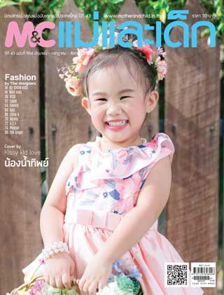 หน้าปก-mother-and-child-june-august-2020-ookbee