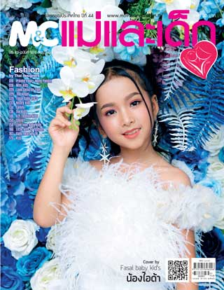 หน้าปก-mother-and-child-september-october-2020-ookbee