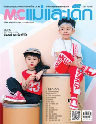 หน้าปก-mother-and-child-january-february-2021-ookbee
