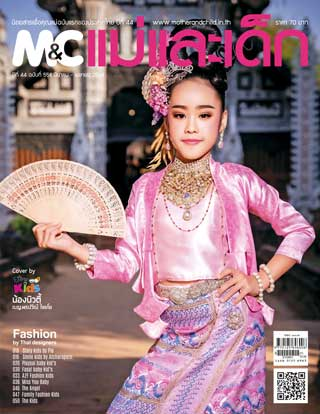 mother-and-child-march-april-2021-หน้าปก-ookbee