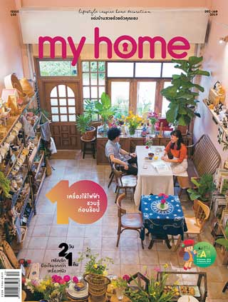 หน้าปก-my-home-december-2018-january-2019-ookbee
