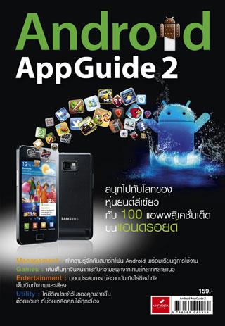 หน้าปก-android-appguide-2-ookbee