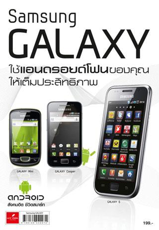 หน้าปก-samsung-galaxy-ใช้แอนดรอยด์โฟนของคุณให้เต็มประสิทธิภาพ-ookbee