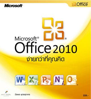 หน้าปก-microsoft-office-2010-ง่ายกว่าที่คุณคิด-ookbee