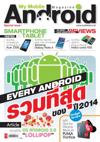 หน้าปก-my-mobile-mar-2015-ookbee