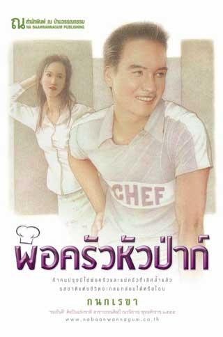 หน้าปก-พ่อครัวหัวป่าก์-เล่มเดียวจบ-ookbee