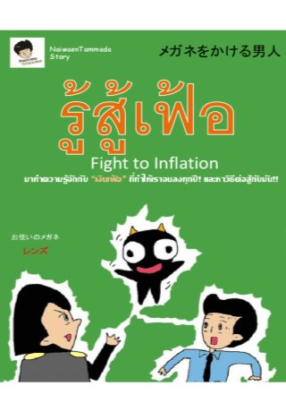 หน้าปก-fight-to-inflation-ookbee