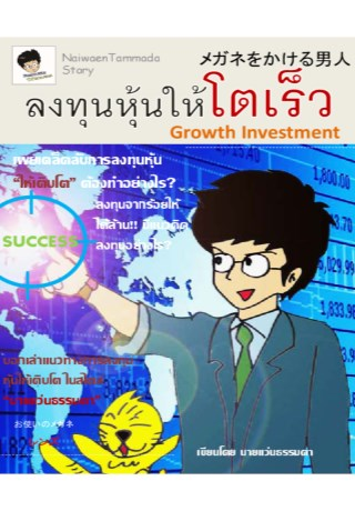 หน้าปก-growth-investment-ookbee