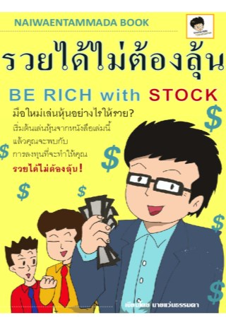 หน้าปก-be-rich-with-stock-ookbee