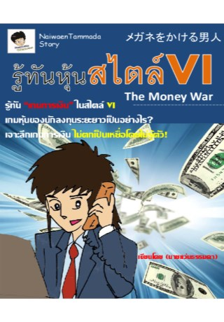 หน้าปก-รู้ทันหุ้นสไตล์-vi-the-money-war-ookbee