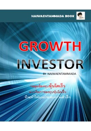 หน้าปก-กลยุทธ์ลงทุนหุ้นโตเร็ว-growth-investor-ookbee