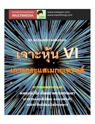 หน้าปก-เจาะหุ้น-vi-เกาะกระแสเมกะเทรนด์-ookbee