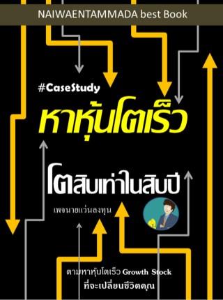 the-case-study-หุ้นโตเร็ว-หน้าปก-ookbee