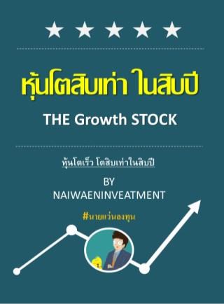 หน้าปก-หุ้นโตสิบเท่าในสิบปี-the-growth-stock-ookbee