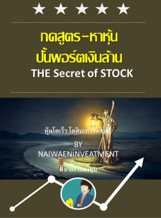กดสูตรหุ้นปั้นพอร์ตเงินล้าน-the-secret-of-stock-หน้าปก-ookbee