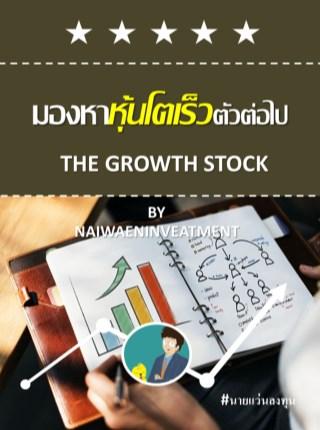 มองหาหุ้นโตเร็วตัวต่อไป-the-growth-stock-หน้าปก-ookbee