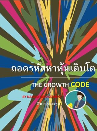 หน้าปก-ถอดรหัสหาหุ้นเติบโต-the-growth-code-ookbee