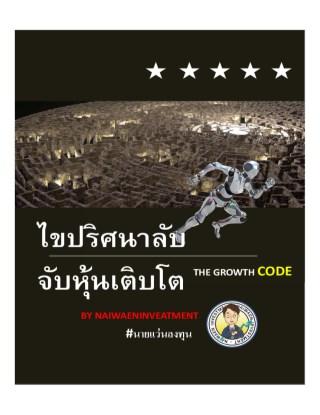 หน้าปก-ไขปริศนาลับ-จับหุ้นเติบโต-the-code-ookbee