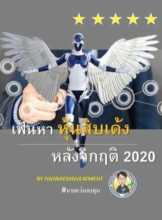 หน้าปก-เฟ้นหาหุ้นสิบเด้งหลังวิกฤต-2020-ookbee