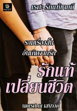 หน้าปก-รักแท้เปลี่ยนชีวิต-16-เรื่องสั้นชั้นดี-ookbee