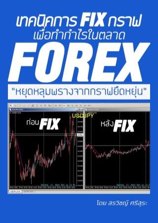 หน้าปก-เทคนิคการfixกราฟ-เพื่อทำกำไรในตลาด-forex-ookbee