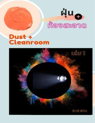 หน้าปก-ฝุ่นกับห้องสะอาด-เล่ม1-ookbee